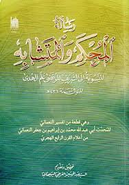 mukham
