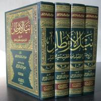 Abu Ali Muhammad bin Ali Asy-Syaukani