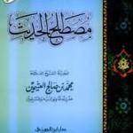 musthalah
