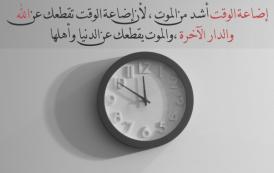 Menyia-nyiakan Waktu