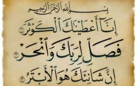 Tafsir Surat Al-Kautsar