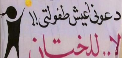 تجريم ختان الاناث: ما زلنا في محطة التوعية قبل القانون!!