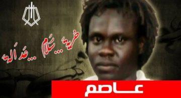 العليا تلغي حكم إعدام عاصم عمر وتعيد القضية لمحكمة الموضوع