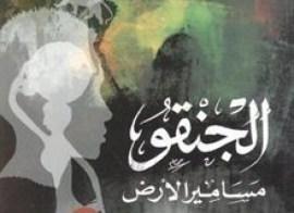 صعود الرواية في السودان  .. القفز على تحديات الواقع الثقافي