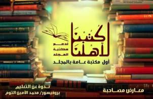 أمسية ثقافية بالخرطوم تذكرة دخولها كتاب