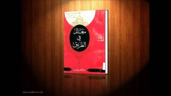 """الأخوان المسلمون والعنف : """"معالم في الطريق"""" أخطر وثائق التكفير (3)"""