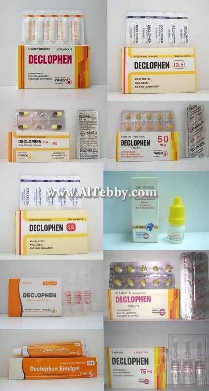 دواء drug ديكلوفين Declophen