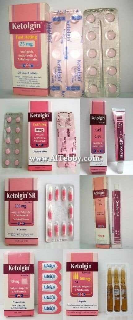دواء drug كيتولجين Ketolgin
