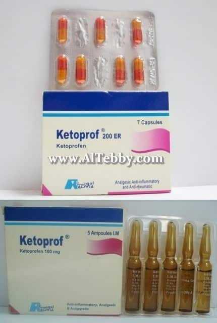 دواء drug كيتوبروف Ketoprof