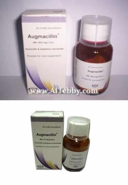 دواء drug أجماسيللين Augmacillin