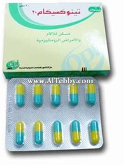 دواء drug تينوكسيكام Tenoxicam