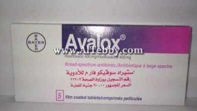 افالوكس Avalox