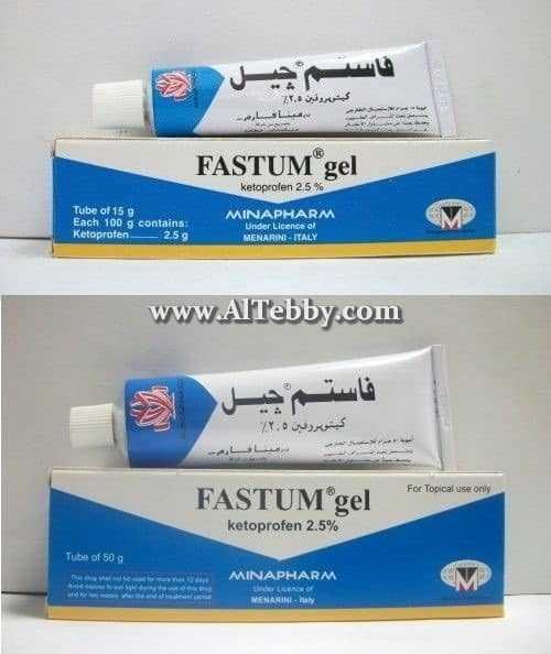 فاستوم جل Fastum Gel دواء drug