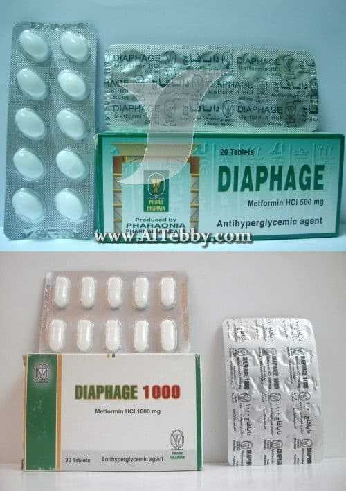 ديافيج Diaphage دواء drug