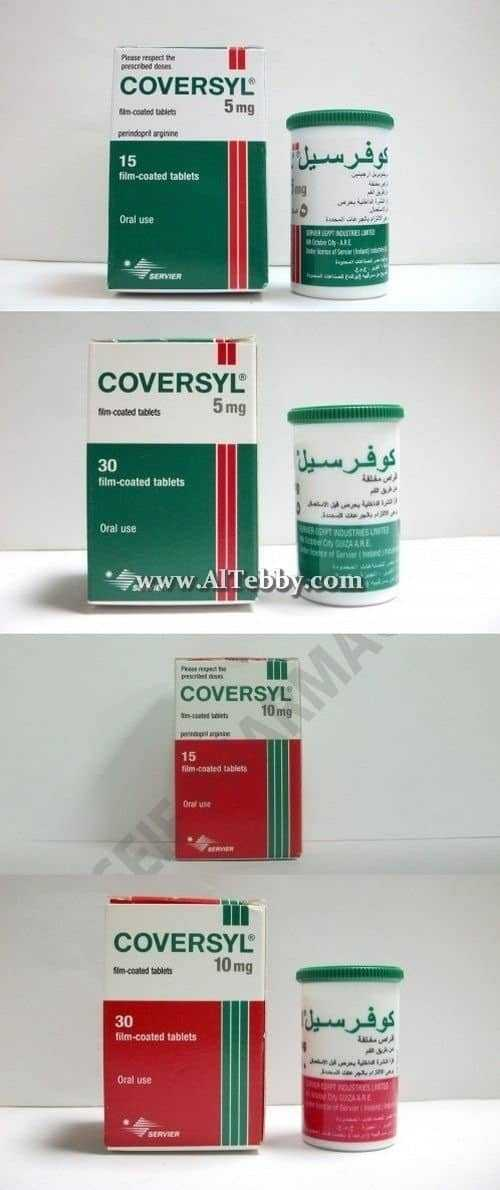 كوفيرسيل Coversyl الطبي دليل الدواء وعلاج المرض