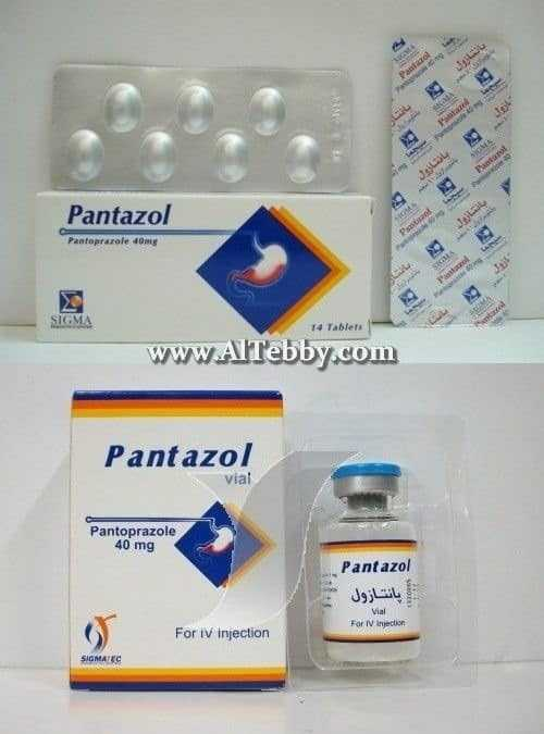 بانتازول Pantazol دواء drug