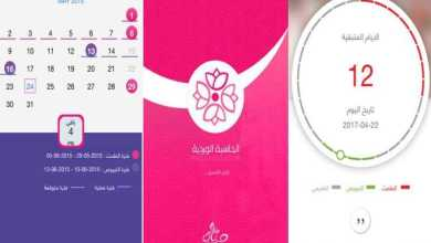 برنامج الحاسبة الوردية - لحساب موعد الدورة الشهرية والتبويض والحمل