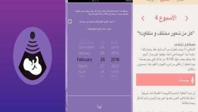 برنامج دليل المرأة الحامل لمتابعة الحمل ومعرفة التاريخ المتوقع للولادة