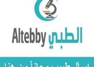 اسأل طبيب ask doctor - الطبي Altebby دليل الدواء وعلاج المرض
