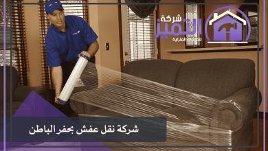 Photo of شركة نقل عفش بحفر الباطن