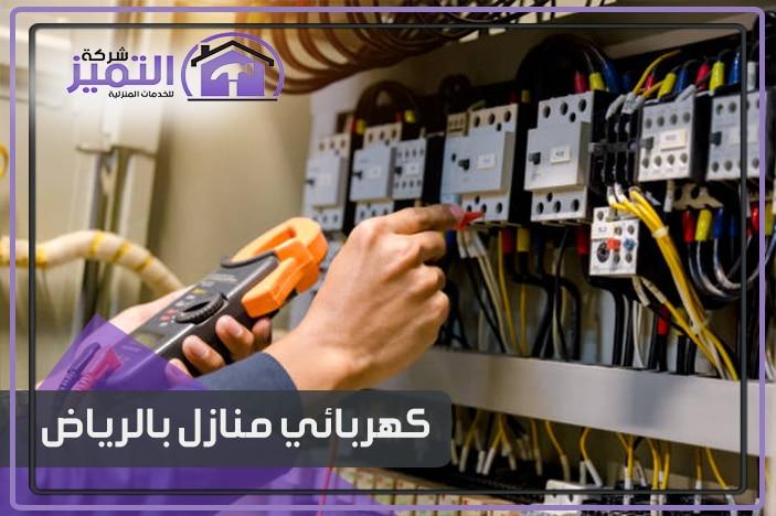 كهربائي منازل بالرياض