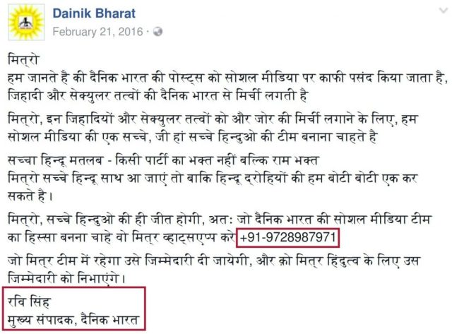 Dainik Bharat post which shows Ravi Singh is the Chief Editor