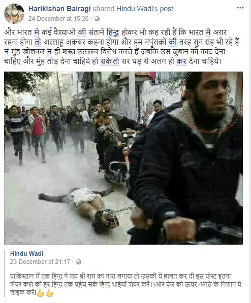 hindu-wadi-fake-post
