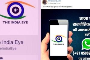 India-Eye