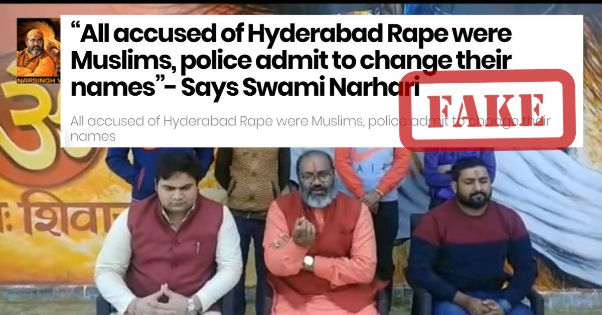 नहीं, हैदराबाद बलात्कार मामले के आरोपी नाबालिग नहीं थे जिन्हें पुलिस ने काल्पनिक हिन्दू नाम दिए