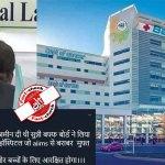 Sunni Waqf Board Babri Masjid Hospital Dr. kafeel