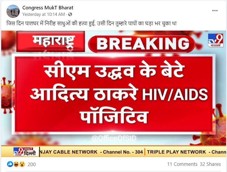 आदित्य ठाकरे HIV/AIDS पॉजिटिव
