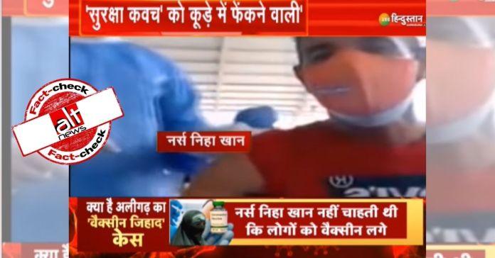 ज़ी हिंदुस्तान ने जिसे अलीगढ़ का 'वैक्सीन जिहाद' का वीडियो बताया वो असल में इक्वेडोर की घटना है