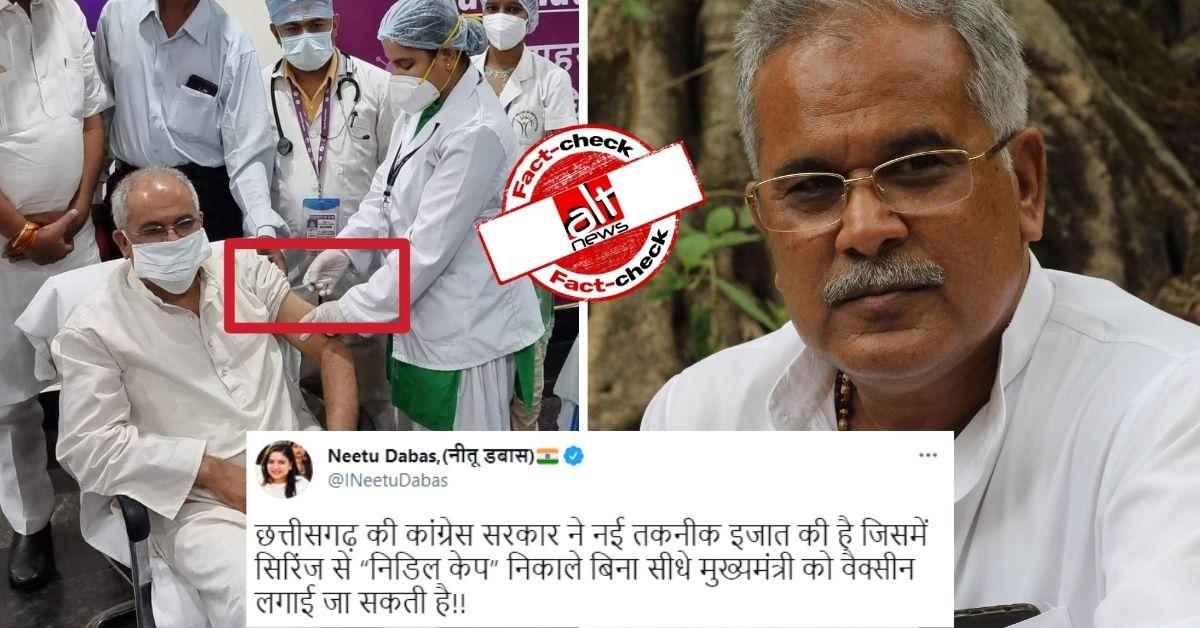 फ़ैक्ट-चेक : छत्तीसगढ़ के मुख्यमंत्री ने कोविड टीके की दूसरी डोज़ लेने का 'नाटक' किया?