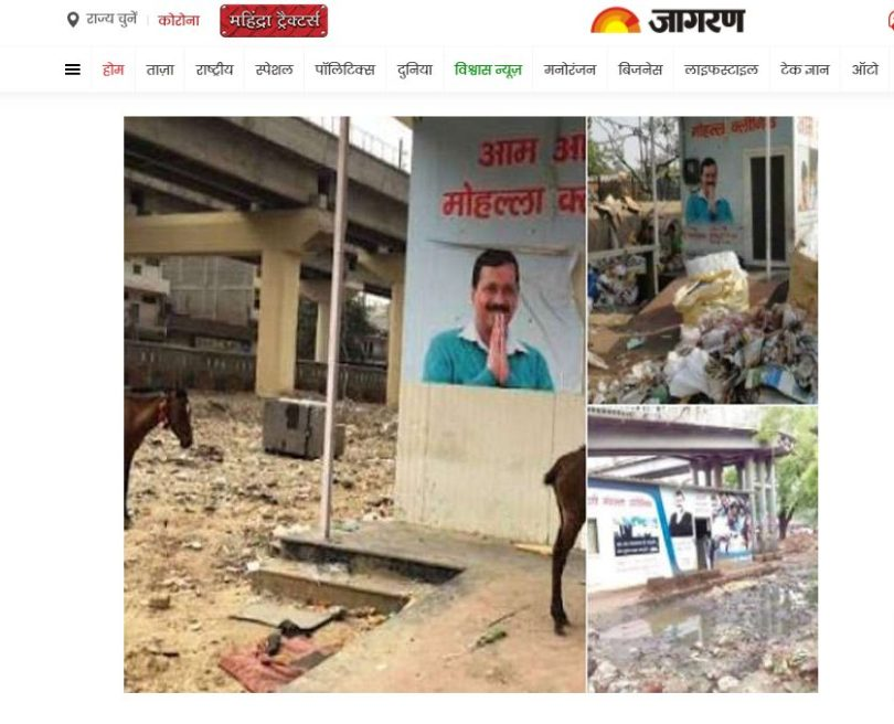 ncr Know the reality of mohalla clinic in delhi