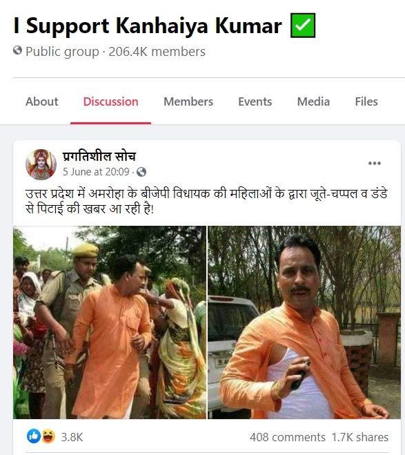 2021 06 07 12 52 36 2 I Support Kanhaiya Kumar ✅ उत्तर प्रदेश में अमरोहा के बीजेपी विधायक की महि