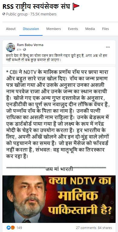 2021 06 09 21 19 02 1 RSS राष्ट्रीय स्वयंसेवक संघ 🚩 हमारे देश में हिन्दू का चोला पहन कर कितने ग