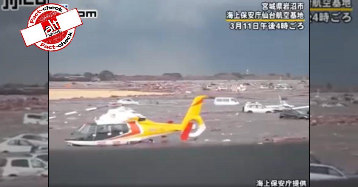 चीन में आयी बाढ़ का बताकर शेयर हो रहा वीडियो 2011 जापान सुनामी का निकला