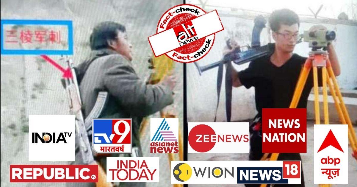 भारतीय मीडिया ने पाकिस्तान में AK-47 लेकर काम कर रहे चीनी नागरिक के रूप में पुरानी तस्वीरें दिखाई