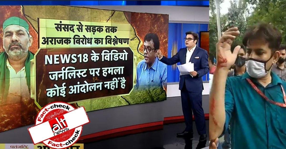 न्यूज़18 के कैमरामैन की पत्रकार के साथ हुई थी हाथापाई, BJP सदस्य, न्यूज़18 ने किसानों पर निशाना साधा