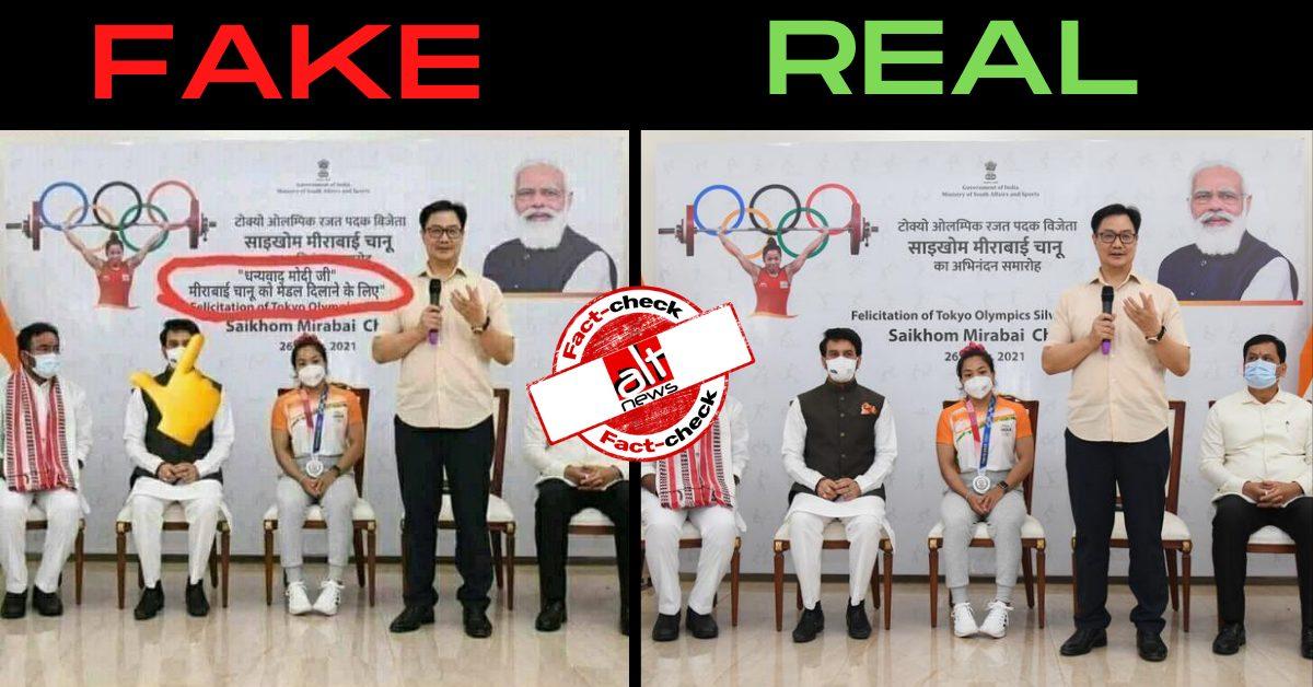 ओलंपिक में मीराबाई चानू की जीत पर नरेंद्र मोदी को धन्यवाद देने वाला पोस्टर फ़र्ज़ी है