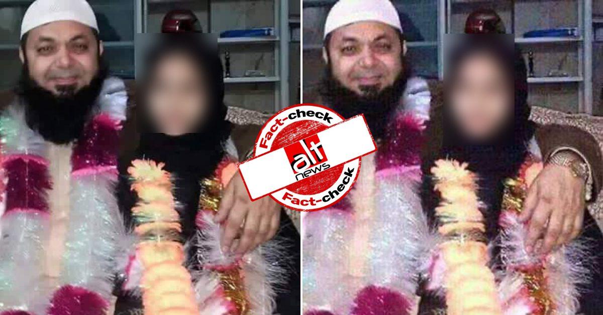 पिता और बेटी ने साथ में कुरान का पाठ खत्म किया, तस्वीर ऐंटी-मुस्लिम दावों के साथ शेयर की गयी