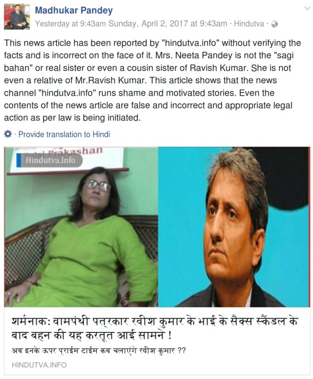 """This news article has been reported by """"hindutva.info"""" without verifying the facts and is incorrect on the face of it. Ms. Neeta Pandey is not the """"sagi bahan"""" or real sister or even a cousin sister of Ravish Kumar. She is not even a relative of Mr.Ravish Kumar. This article shows that the news channel """"hindutva.info"""" runs shame and motivated stories. Even the contents of the news article are false and incorrect and appropriate legal action as per law is being initiated."""