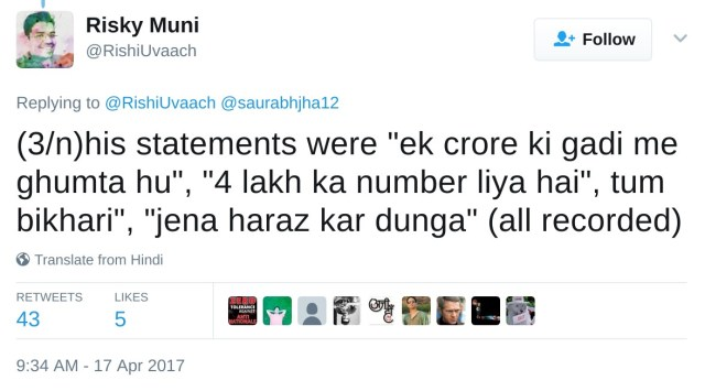 "his statements were ""ek crore ki gadi me ghumta hu"", ""4 lakh ka number liya hai"", tum bikhari"", ""jena haraz kar dunga"" (all recorded)"