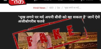 aaj-tak-fake-fatwa-men-can-eat-wife