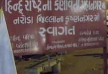 Welcome to Hindu Rashtra board in Krishnanagar