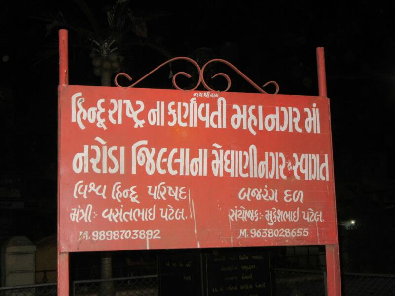 Welcome to Hindu Rashtra Board in Meghaninagar