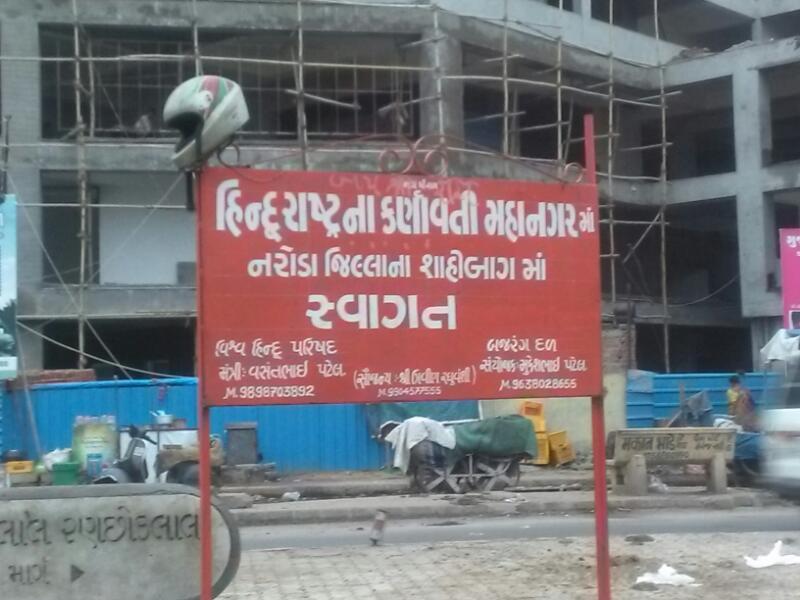 Welcome to Hindu Rashtra board in Shahibaug