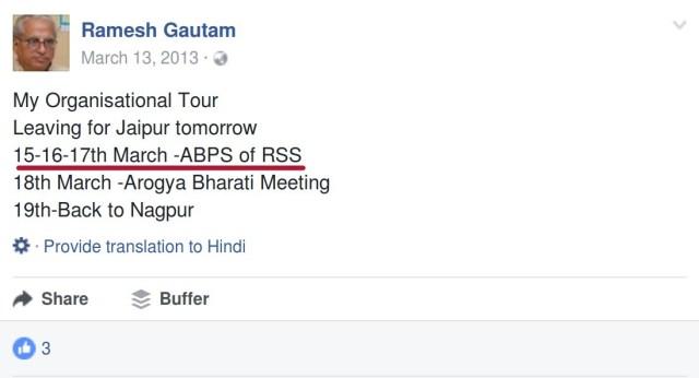 Ramesh Gautam attending 2013 ABPS