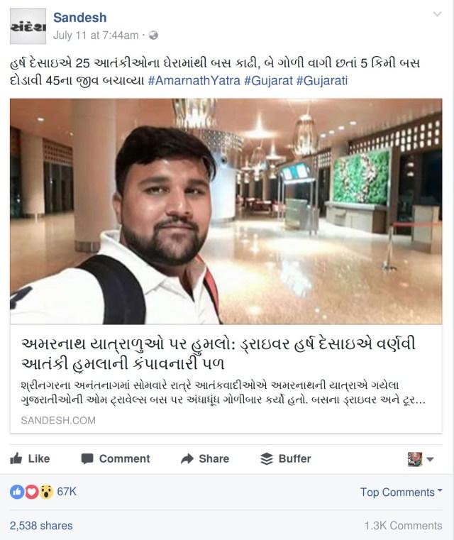 Sandesh AMaranath Yatra