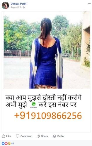 Dimpal Patel WhatsApp number